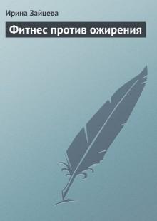 Обложка книги  - Фитнес против ожирения