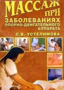 Обложка книги  - Массаж при заболеваниях опорно-двигательного аппарата