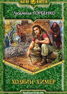Обложка книги  - Хозяин химер