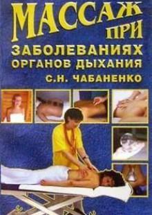 Обложка книги  - Массаж при заболеваниях органов дыхания