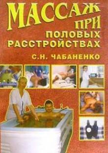 Обложка книги  - Массаж при половых расстройствах
