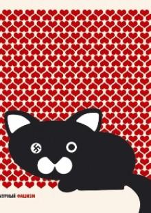 Обложка книги  - Гламурный фашизм