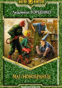Обложка книги  - Маг-новобранец