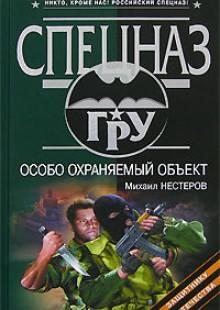 Обложка книги  - Особо охраняемый объект
