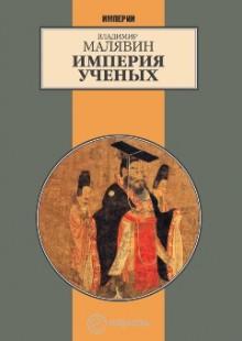 Обложка книги  - Империя ученых