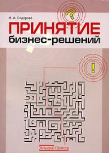 Обложка книги  - Принятие бизнес-решений