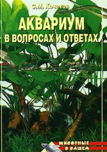 Обложка книги  - Аквариум в вопросах и ответах
