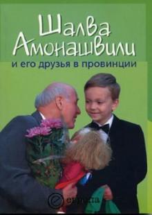 Обложка книги  - Шалва Амонашвили и его друзья в провинции