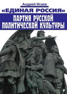 Обложка книги  - Единая Россия – партия русской политической культуры