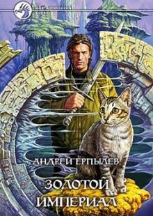 Обложка книги  - Золотой империал