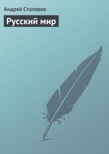 Обложка книги  - Русский мир