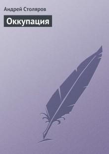 Обложка книги  - Оккупация