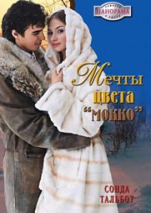 Обложка книги  - Мечты цвета мокко