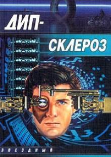 Обложка книги  - Дип-склероз