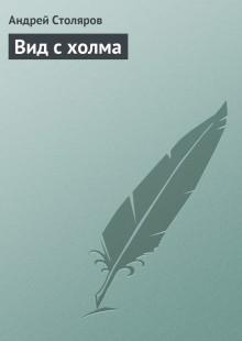 Обложка книги  - Вид с холма