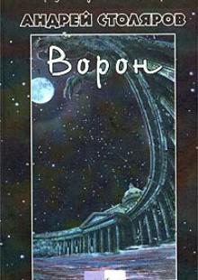 Обложка книги  - Ворон