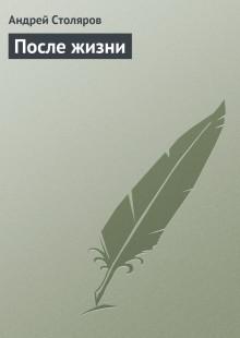 Обложка книги  - После жизни