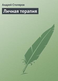 Обложка книги  - Личная терапия