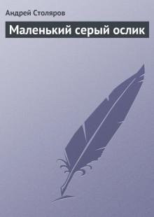 Обложка книги  - Маленький серый ослик