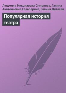Обложка книги  - Популярная история театра