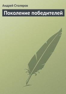 Обложка книги  - Поколение победителей