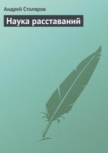 Обложка книги  - Наука расставаний