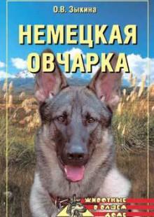 Обложка книги  - Немецкая овчарка