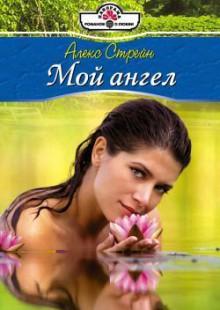 Обложка книги  - Мой ангел