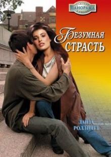 Обложка книги  - Безумная страсть