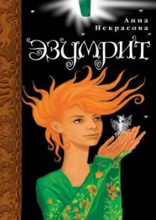 Обложка книги  - Эзумрит