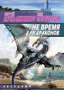 Обложка книги  - Не время для драконов
