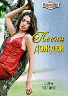Обложка книги  - Песни дождей