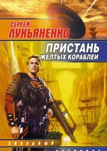 Обложка книги  - Пристань желтых кораблей