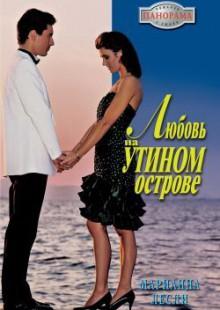 Обложка книги  - Любовь на Утином острове