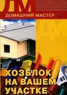 Обложка книги  - Хозблок на вашем участке