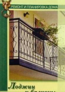 Обложка книги  - Лоджии и балконы