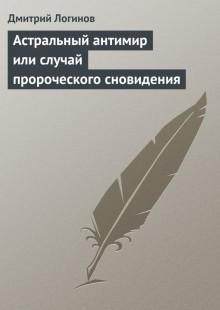 Обложка книги  - Астральный антимир или случай пророческого сновидения