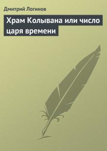 Обложка книги  - Храм Колывана или число царя времени