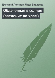 Обложка книги  - Облаченная в солнце (введение во храм)