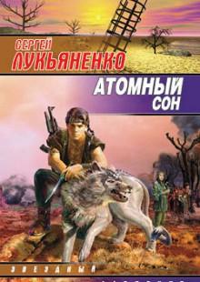 Обложка книги  - Атомный сон (Cборник)