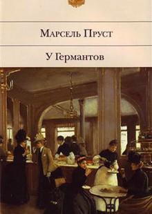 Обложка книги  - У Германтов