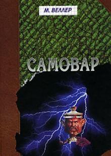 Обложка книги  - Б. Вавилонская