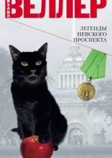 Обложка книги  - Легенды Невского проспекта (сборник рассказов)