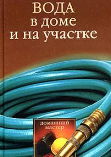 Обложка книги  - Вода в доме и на участке
