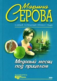 Обложка книги  - Медовый месяц под прицелом
