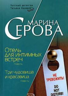 Обложка книги  - Отель для интимных встреч