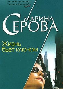 Обложка книги  - Жизнь бьет ключом