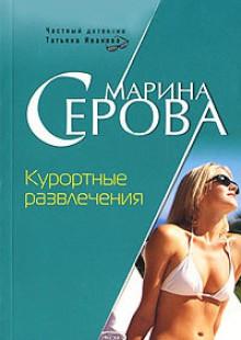 Обложка книги  - Курортные развлечения