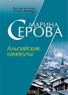 Обложка книги  - Альпийские каникулы