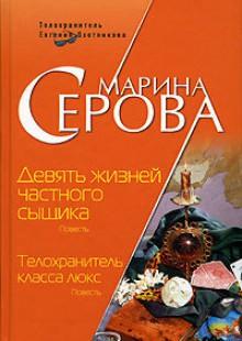 Обложка книги  - Девять жизней частного сыщика